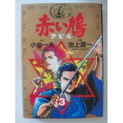 3 red dove - Apiru (Big Comics) (1989) ISBN: 4091816835 [Japanese Import]