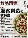 食品商業2017年11月号 (顧客創造の教科書)