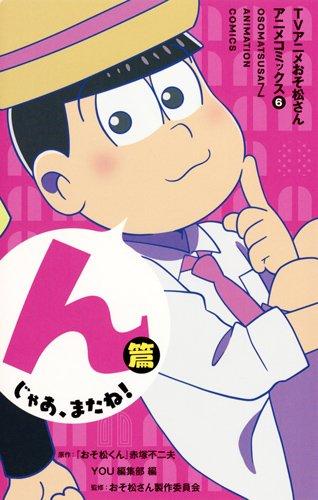 TVアニメおそ松さんアニメコミックス 6 んじゃあ、またね!篇 (マーガレットコミックス)