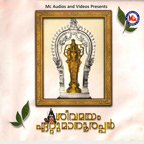 Ettumanoorappan Songs Mp3 Free Download