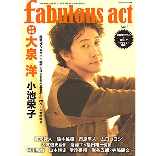 fabulous act Vol.11 表紙画像