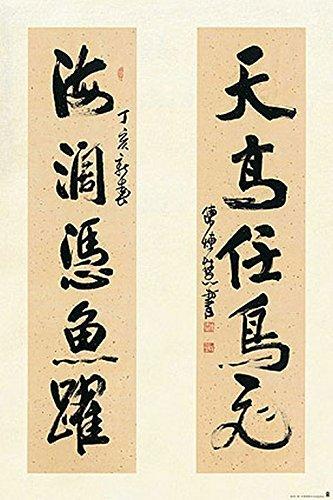 Grupo Erik Editores Poster Letras Chinas Fondo Crema Amazones