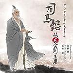 司马懿:从龙套到主角 - 司馬懿:從龍套到主角 [Sima Yi: From Nobody to Somebody] | 章岩 - 章岩 - Zhang Yan