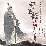 司马懿:从龙套到主角 - 司馬懿:從龍套到主角 [Sima Yi: From Nobody to Somebody]