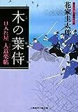木の葉侍 口入れ屋 人道楽帖 (二見時代小説文庫)