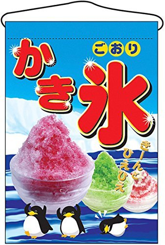 hanging flag shaved ice 2267