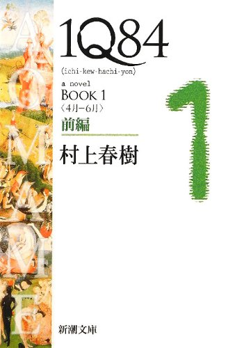 【本の感想】「1Q84 BOOK 1 村上春樹」- 1984年から迷い込んだ1Q84の世界に浮かぶ2つの月
