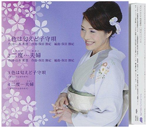 Kazue Yamamoto - Iro Ha Nioedo Komori Uta / Futatabi...Meoto [Japan CD] WJCR-30126