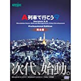 Professional full version 9 V2 Take the A train[Japan Import]
