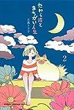 たわら猫とまちがい人生(2) (講談社コミックス)