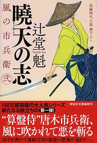 暁天の志 風の市兵衛 弐 (祥伝社文庫)
