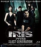 映画版 アイリス2:LAST GENERATION [Blu-ray]