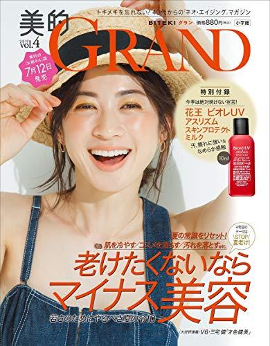 美的 GRAND Vol.4 画像 C