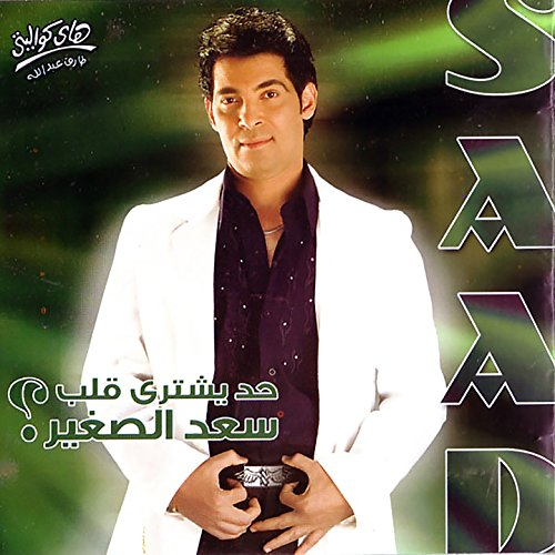 7asdouna mp3