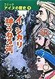 イシカリ神うねる河―コミックアイヌの歴史〈1〉 (コミックアイヌの歴史 1)