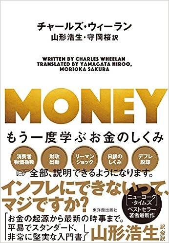 naked money