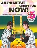 Japanese graphics now! Ediz. inglese, francese e tedesca