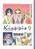 DVD付き初回限定版 Kiss×sis (9)
