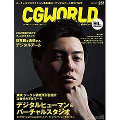 CGWORLD 最新号 サムネイル