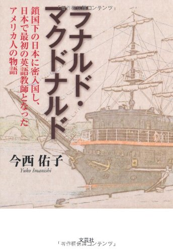 ラナルド・マクドナルド 鎖国下の日本に密入国し、日本で最初の英語教師となったアメリカ人の物語