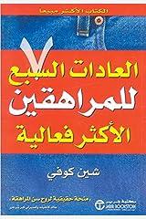 العادات السبع للمراهقين الأكثر فعالية (Arabic Edition) Kindle Edition