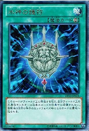 Yu-Gi-Oh!] Dios de talisman agua rara de