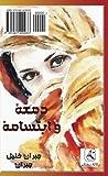 a tear and a smile arabic edition khalil gibran dam a wa ibtisama eine tr?ne und ein l?cheln larme et sourire lagrimas y sonrisas
