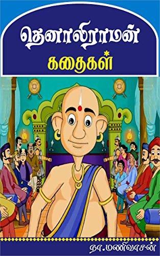 Vandhargal Vendrargal Tamil Book