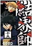 Kekkaishi 15