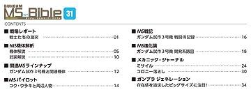 ガンダムモビルスーツバイブル 31号 (RX-78GP03 ガンダム試作3号機 デンドロビウム) [分冊百科] (ガンダム・モビルスーツ・バイブル)