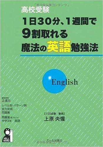 高校受験 1日30分 1週間で9割取れる魔法の英語勉強法 Yell Books 上原央惶 本 通販 Amazon