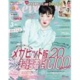 Seventeen 2018年3月号 小さい表紙画像