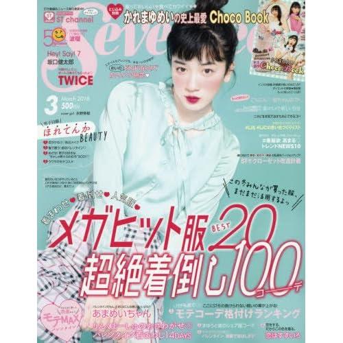 Seventeen 2018年3月号 表紙画像