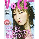 VoCE 2021年 2月号 増刊