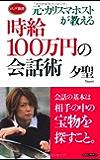 元・カリスマホストが教える時給100万円の会話術 (ロング新書)