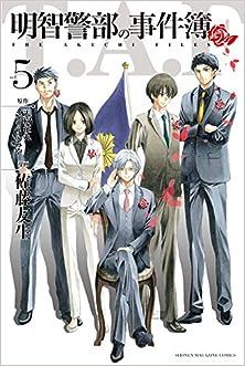 明智警部の事件簿 第01-05巻 Akechi Keibu no Jikenbo vol 01-05