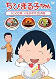 Animation - Chibi Maruko-Chan Sakura Ke, Inu Wo Azukaru No Maki [Japan DVD] PCBP-12242