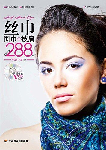 丝巾围巾披肩系法图解288例 (Chinese Edition)