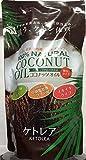 天然100% ココナッツオイル「ケトレア」  無臭タイプ 600g(2本セット)