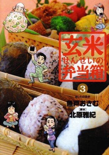 玄米せんせいの弁当箱 3 あしたの食卓 (ビッグコミックス)