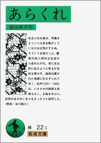 Arakure (Iwanami Bunko) (1972) ISBN: 4003102215 [Japanese Import]
