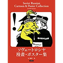 Soviet Russian Cartoon and Poster Collection (Japanese Edition)