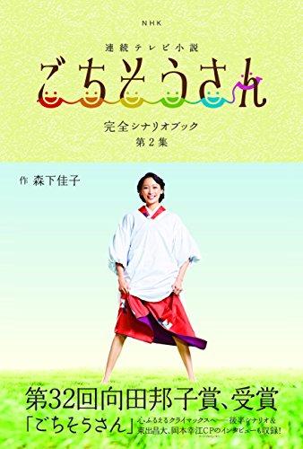 Enueichike renzoku terebi shosetsu gochisosan kanzen shinario bukku. 2.