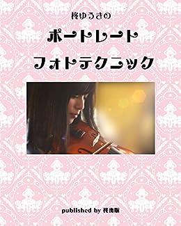 hiiragiyuukinopo-tore-tofototekunikku (Japanese Edition)