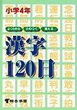 小4漢字120日