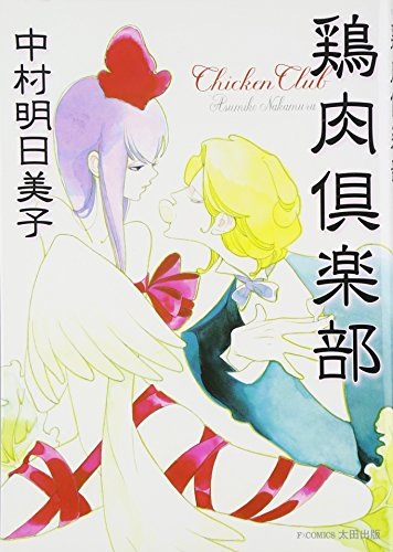 鶏肉倶楽部 (F×COMICS)