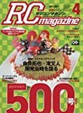 ラジコンマガジン 2017年 04 月号 [雑誌]