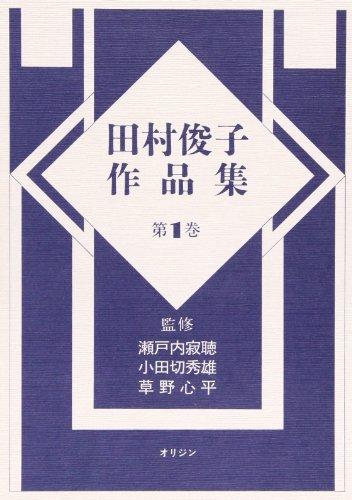 田村俊子作品集 第1巻