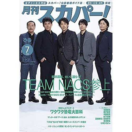 月刊スカパー! 2021年 7月号 表紙画像