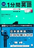岩村圭南の1分間英語 リスニング編 新装版